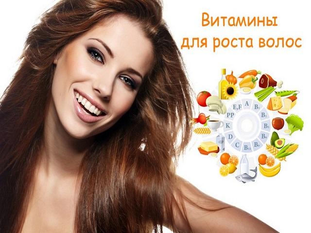 Какие есть витамины для волос