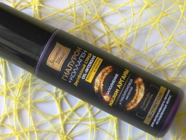 Сыворотка масло арганы золотой шелк