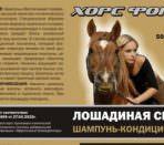 шампунь «Лошадиная сила»