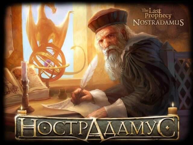 Расшифровка Нострадамуса